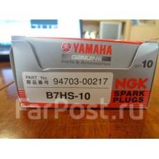 Свечи зажигания Yamaha B7HS-10 Yamaha